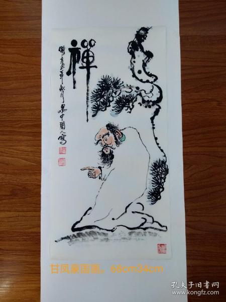 甘凤豪国画。禅