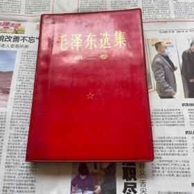 毛泽东选集 第二卷 红皮1