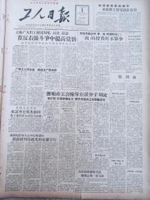 原版报纸 4开4版   工人日报  1957年8月3日 反右