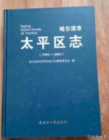 哈尔滨市太平区志(1986-2003)