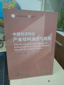 中国经济特区产业结构演进与原因