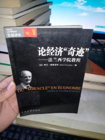 """论经济""""奇迹"""":法兰西学院教程"""