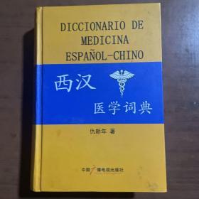 西汉汉西医学词典
