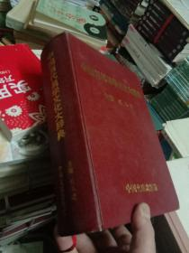 中国当代易学文化大辞典.人物卷