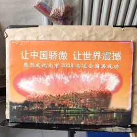 让中国骄傲让世界震撼——热烈庆祝北京2008奥运会圆满成功宣传图片(全套28张活页)