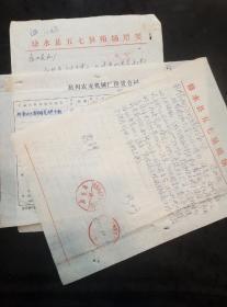 茶专题收藏:1980年江西修水县五七垦殖场向杭州农业机械厂购买浙茶513型链式烘干机的贸易合同及信函2封