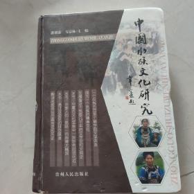 中国水族文化研究
