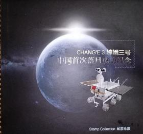 嫦娥三号中国首次落月成功纪念 邮票珍藏 如图所示 特殊商品售出后不退不换