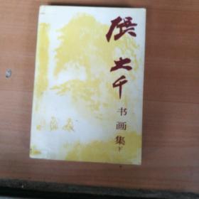 张大千书画集(下册)