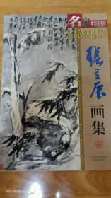 名家中国画选粹:张立辰画集(写意花鸟)
