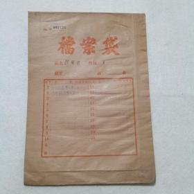 老资料 :1974年档案材料:河南省电建一处工会会员登记表(赵国恩)、电建一处职工直系供养亲属登记表,有档案袋