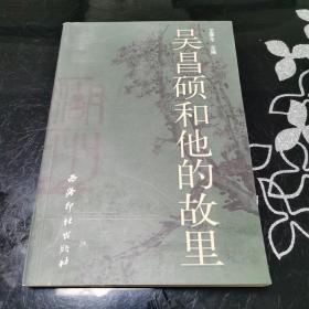 吴昌硕和他的故里