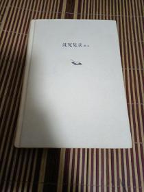 洗冤集录译注