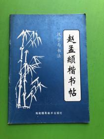 赵孟颊楷书帖——汉字与书法