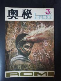 奥秘(1982年第3期)