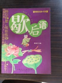 中国传统文化经典青少版.歇后语