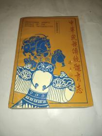 中华民族传统体育志