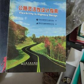 公路灵活性设计指南