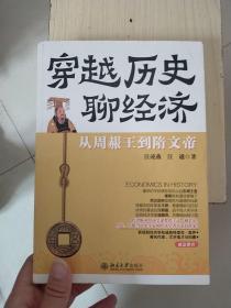 穿越历史聊经济:从周赧王到隋文帝