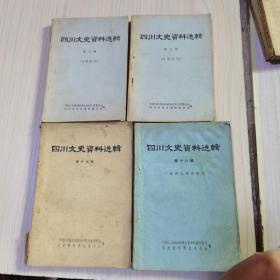 四川文史资料选辑第六辑,第七辑,(第十八辑,1949年的四川),第十九辑,四本合售