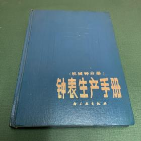 钟表生产手册(机械钟分册)(16开精装)