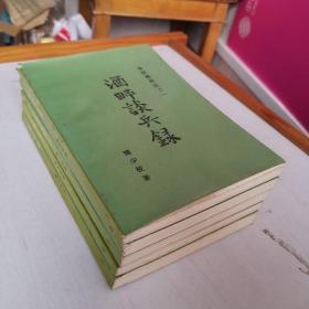 金陵残照记【1-5册全】