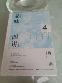 生活十讲,品味四讲,孤独六讲(3册合售)【实物拍图 内页干净】未开封