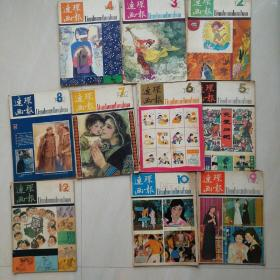 连环画报 1982 10本合售 缺1 、11