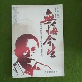 无悔今生:新时期档案工作者的先进代表卞峰煜