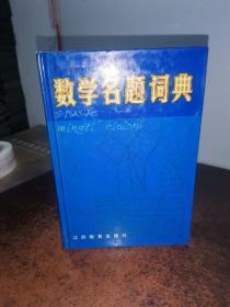 数学名题词典