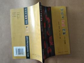 甲骨文剪纸图解——汉子溯源