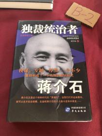 独裁统治者蒋介石