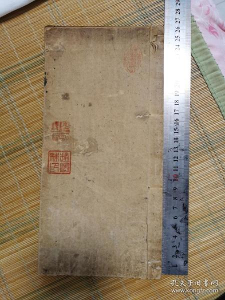 古书手抄本精品