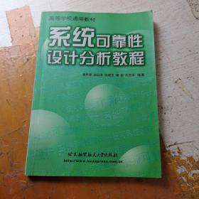 系统可靠性设计分析教程