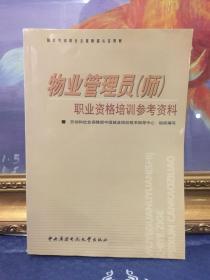 物业管理员(师)职业资格培训参考资料【带光盘】