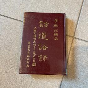 原版实拍现货《访道语录》精装一册  道家学者崔永禄藏书 自制透明封面
