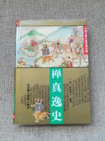 中国古典小说名著百部;禅真逸史