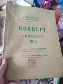 拉赫玛尼诺夫第二钢琴协奏曲
