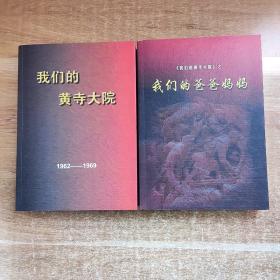 我们的黄寺大院(1962-1969)、《我们的黄寺大院》之我们的爸爸妈妈(2册合售)