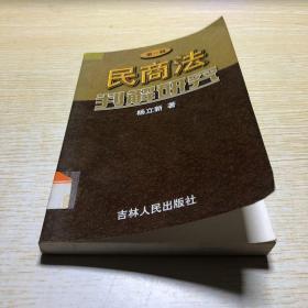 民商法判解研究(第1辑)
