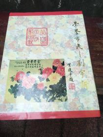 兴宁市荣誉市民刘宇新