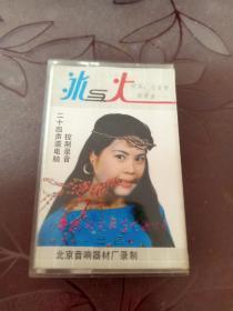 磁带 【 冰与火 】朋友 它会使你更爱 ……北京音像