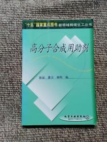 高分子合成用助剂/新领域精细化工丛书