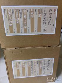 中国历代百部经典书法(全十部)