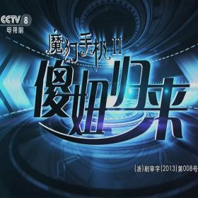 源码电视剧魔幻手机2第二部傻妞归来 42集 14碟DVD5碟片光盘