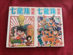 七龙珠续集(1+2完结篇)2本合售