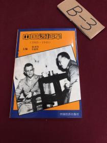 中国远征军:1943~1945