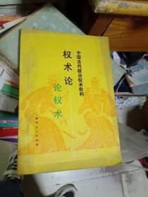 权术论 中国古代政治权术批判     一版一印