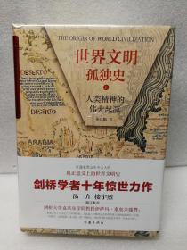 世界文明孤独史 人类精神的伟大起源(2册)