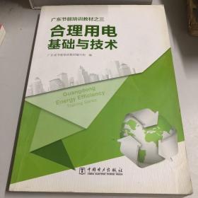广东节能培训教材之三:合理用电基础与技术